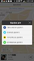 Screenshot of 단골택시 (승객용) - [콜택시, 안심귀가, 택시]