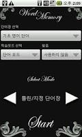 Screenshot of (영어)단어 학습기 - (유료버전과 스펙동일)