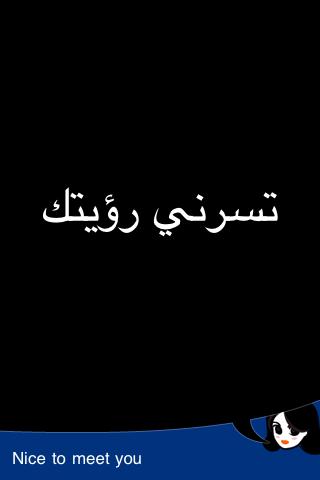 Lingopal阿拉伯語建興