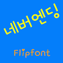 GFNeverend™ Korean Flipfont