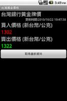 Screenshot of Gold Price in Taiwan