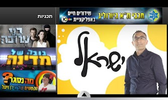 Screenshot of ערוץ 10
