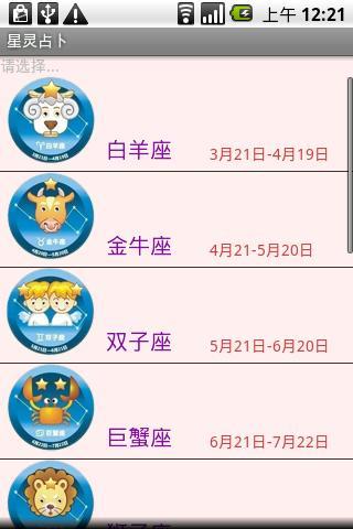 【免費娛樂App】星座-APP點子