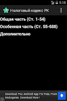 Screenshot of Налоговый кодекс РК, Казахстан