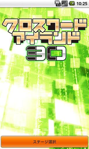 クロスワードアイランド 30 Vol.9