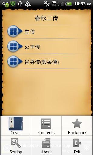【免費書籍App】春秋三传-APP點子