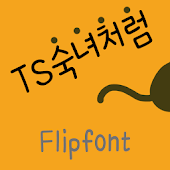 TS숙녀처럼™ 한국어 Flipfont - Monotype Imaging Inc.