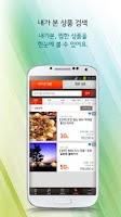 Screenshot of 쏘핫 - 핫딜검색포털 (티몬,위메프,쿠팡,오클락)