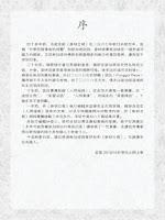 Screenshot of 星雲大師點智慧(繁體 / Tablet)