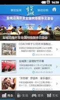 Screenshot of 盐•云媒