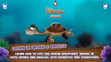 Screenshot of Appy Oceans Arabic