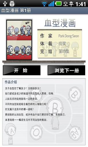 美蓝漫城 血型漫画 第1册