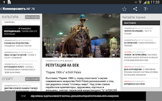 Screenshot of Kommersant