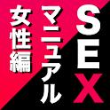 セックスマニュアル女性編【吉原現役No.1ソープ嬢が送る】 icon
