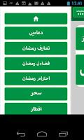 Screenshot of Ramzan Mubarak - رمضان مبارک