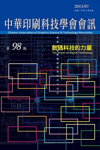 中華印刷科技學會098會訊