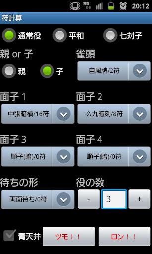 符計算 ~青天井+~