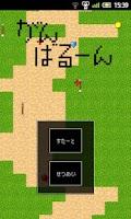 Screenshot of がんばるーん