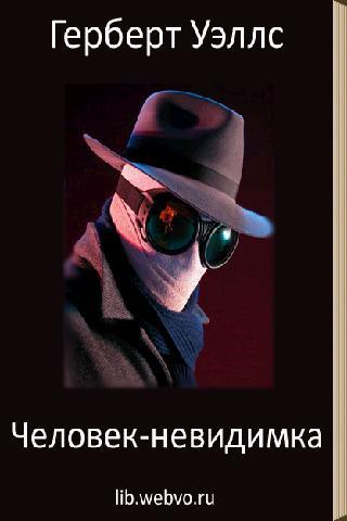 Человек-невидимка Г.Уэллс