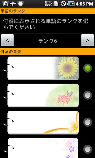 【免費教育App】Everyday Japanese Word Widget-APP點子