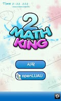 Screenshot of 수학왕2(Mathking2)