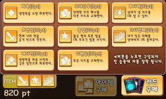 Screenshot of 오싹오싹 유령 카드배틀