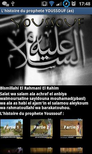 【免費媒體與影片App】8-histoire prophete YOUSSOUF-APP點子