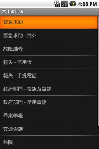 香港常用電話簿