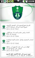 Screenshot of اخبار نادي الاهلي
