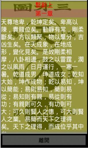 《八大人覺經》詳解app|在線上討論《八大人覺經》詳解app瞭解八大圓覺 ...