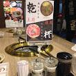 乾杯日式燒肉(新竹光明店)