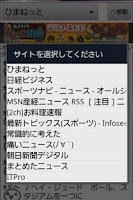 Screenshot of RSSちゃんねる
