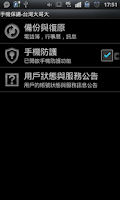 Screenshot of 手機保鑣