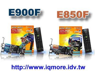 康博(Compro) E900F與E850F的小資訊