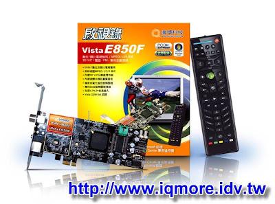 [新聞稿]康博(Compro) 啟視錄 Vista E850F
