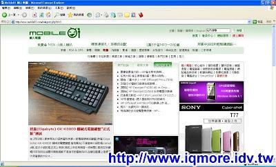 """技嘉GK-K8000機械式電競鍵盤""""正式版"""" 登上mobile01新聞區"""
