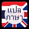 App แปลภาษา ไทย เป็น อังกฤษ apk for kindle fire