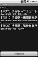 Screenshot of バスいまどこ?(都営、東急、京王、横浜、京都、大阪、他)