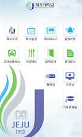 Screenshot of 제주대학교