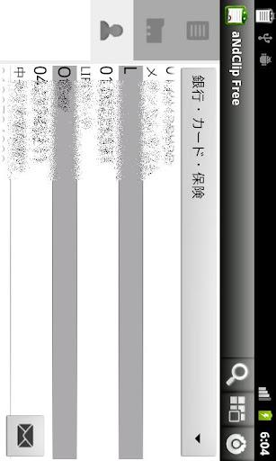 無料工具AppのaNdClip クリップボード拡張 Free版|記事Game