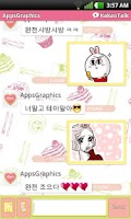 Screenshot of KakaoTalk Cookie Theme