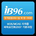 모스 MOS 자격증 파워포인트2007 동영상 강좌 어플 icon