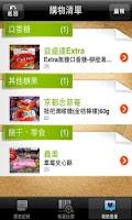 Screenshot of 我比比¥掃描比價折扣優惠¥Wobibi Barcode co