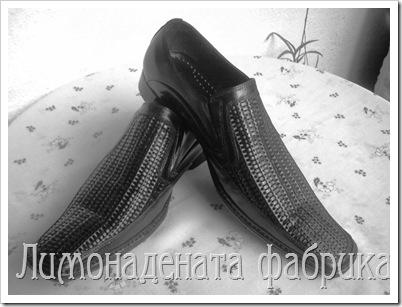 ...много внимавайте като си купувате черни обувки - дали ще са (погре)бални?