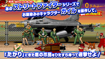 Screenshot of 待ちガイル〜TAKAREET FIGHTER Ⅱ〜