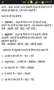 Hindi - English Grammar - screenshot