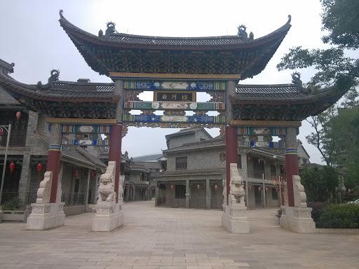 珠江源古镇西河坊正门