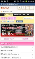 Screenshot of スマホ小説 魔法のiらんど