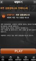 Screenshot of 최면 감응성테스트 - 레드썬 김영국 교수