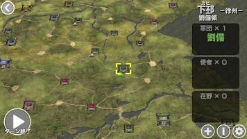 Screenshot of 三國志戦記